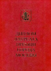 Диплом лауреата Премии города Москвы 2007 года в области физической культуры, спорта и туризма